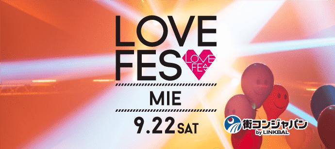 LOVE FES MIE! 全国大規模パーティーが三重県鈴鹿市白子で開催決定!!