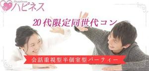【大阪府梅田の婚活パーティー・お見合いパーティー】株式会社RUBY主催 2018年9月24日