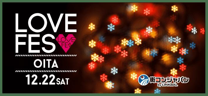 LOVE FES OITA ♡12/22(土)全国で大人気のイベントで素敵な記念日の始まりとなりますように・・・♡