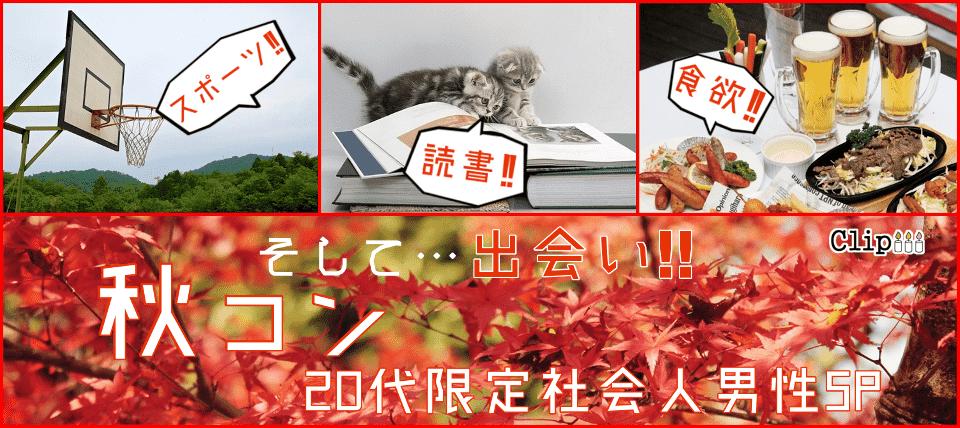 【高知県高知の恋活パーティー】株式会社Vステーション主催 2018年10月6日