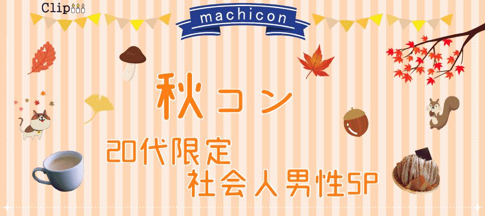 【愛媛県松山の恋活パーティー】株式会社Vステーション主催 2018年10月7日