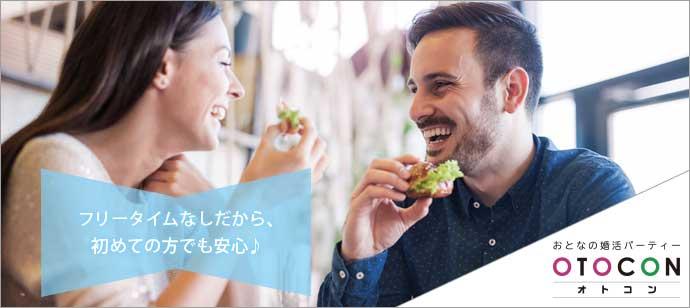 大人の平日お見合いパーティー 10/1 19時45分 in 新宿