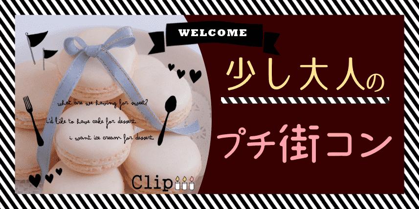 【愛媛県松山の恋活パーティー】株式会社Vステーション主催 2018年10月21日