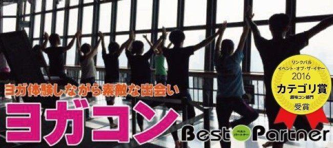 【東京】10/8(祝・月)大手町ヨガコン@趣味コン/趣味活★アクセス抜群★ヨガ体験しながら素敵な出会い《25~40歳限定》
