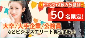 【栃木県宇都宮の恋活パーティー】キャンキャン主催 2018年10月7日