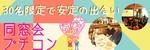 【北海道札幌駅の婚活パーティー・お見合いパーティー】株式会社AI AGENCY主催 2018年10月20日
