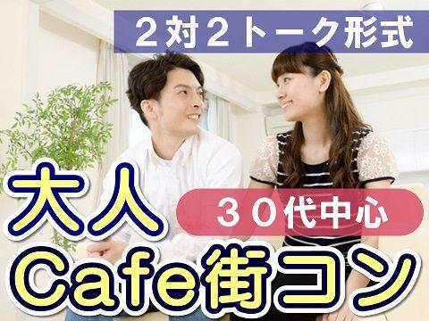 【30-42歳◆30代の出会い】栃木県足利市・カフェ街コン3