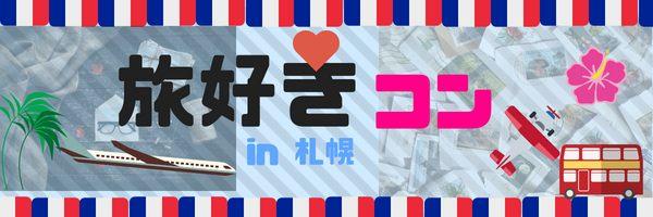 10/27 旅好きコンin札幌