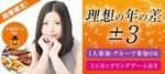 【愛知県栄の恋活パーティー】aiコン主催 2018年10月26日