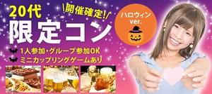 【愛知県名駅の恋活パーティー】aiコン主催 2018年10月28日