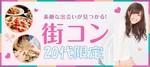 【愛知県名駅の恋活パーティー】aiコン主催 2018年10月20日
