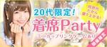 【愛知県栄の恋活パーティー】aiコン主催 2018年10月21日