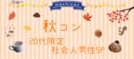 【岡山県岡山駅周辺の恋活パーティー】株式会社Vステーション主催 2018年10月7日