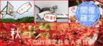 【千葉県成田の恋活パーティー】株式会社Vステーション主催 2018年10月21日