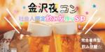 【石川県金沢の恋活パーティー】株式会社Vステーション主催 2018年10月26日