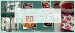 【石川県金沢の恋活パーティー】株式会社Vステーション主催 2018年10月28日