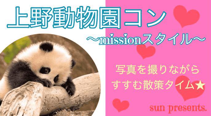 【朝から始まる出会い】上野動物園コン☆なぞ解きミッションが会話のきっかけ〜グループデートだから人見知りの方にも安心〜