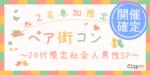 【茨城県水戸の恋活パーティー】株式会社Vステーション主催 2018年10月20日