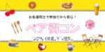 【福島県郡山の恋活パーティー】株式会社Vステーション主催 2018年10月28日