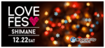 【島根県松江の恋活パーティー】合同会社Airdiver主催 2018年12月22日