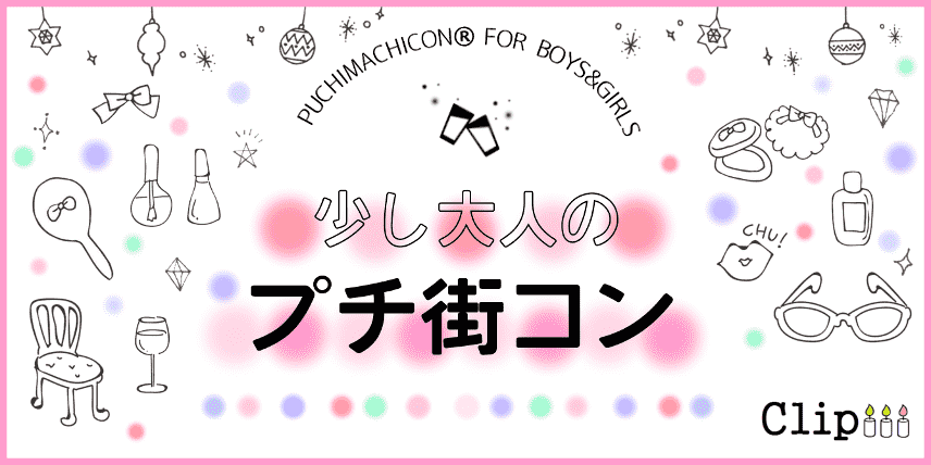 【徳島県徳島の恋活パーティー】株式会社Vステーション主催 2018年10月27日