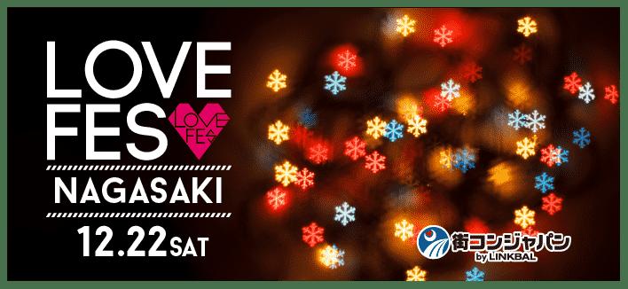 LOVE FES NAGASAKI  【全国同時開催の人気イベント】 フリータイムやマッチングがあるので多くの異性と出会えるのが魅力のイベント♪