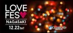 【長崎県長崎の恋活パーティー】合同会社Airdiver主催 2018年12月22日