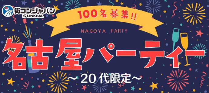 【女性募集中♪】 名古屋パーティー♡<20代限定>