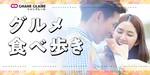 【大阪府難波の婚活パーティー・お見合いパーティー】シャンクレール主催 2018年10月22日