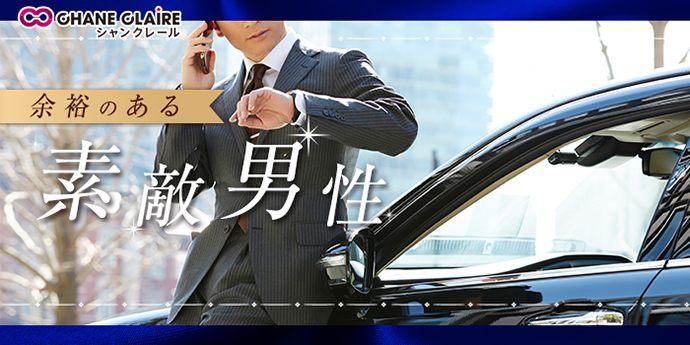 ★…男性Executiveクラス大集合!!…★<10/18 (木) 19:25 なんば個室>…◆◆資産保有者限定~余裕のある素敵男性編~婚活パーティー