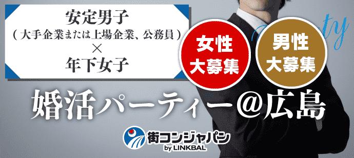 安定男子限定(大手or上場企業・公務員)×年下女子婚活パーティーin広島♪