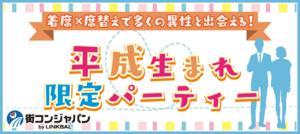 【愛知県名駅の恋活パーティー】街コンジャパン主催 2018年10月21日