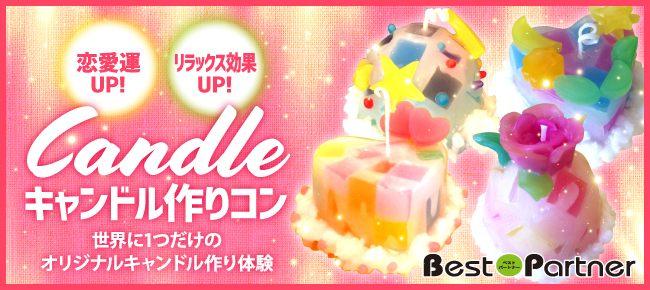 【東京】10/27(土)大手町キャンドル作りコン@趣味コン 世界に1つだけのオリジナルキャンドル作り♪≪アクセス抜群≫