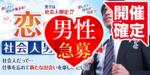 【岩手県盛岡の恋活パーティー】街コンmap主催 2018年11月17日
