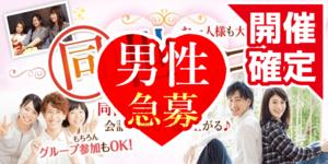 【青森県八戸の恋活パーティー】街コンmap主催 2018年11月23日