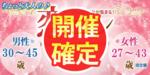 【福島県郡山の恋活パーティー】街コンmap主催 2018年11月23日