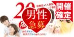 【静岡県静岡の恋活パーティー】街コンmap主催 2018年11月23日