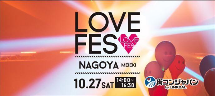 LOVE FES NAGOYA 第21弾!!(昼の部)