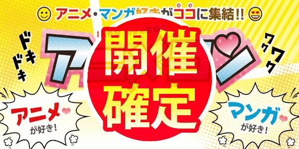 11/23(祝)15:00~福山開催★マンガ好きアニメ好きの相手に出逢える★同世代のアニメコン@福山