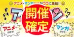 【広島県福山の恋活パーティー】街コンmap主催 2018年11月23日