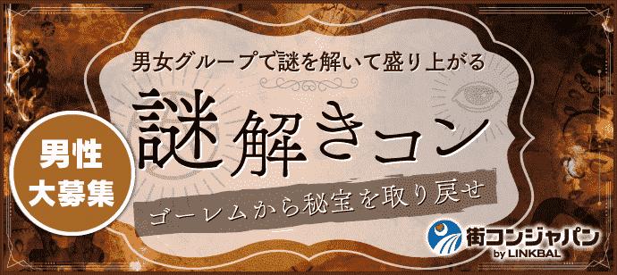 【共通の話題でぎゅっと距離が縮まる☆】謎解きコン~ゴーレムから秘宝を取り戻せ☆