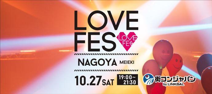 【早くも30名突破♪】LOVE FES NAGOYA 第21弾!!(夜の部)