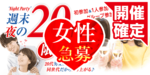 【青森県青森の恋活パーティー】街コンmap主催 2018年11月24日