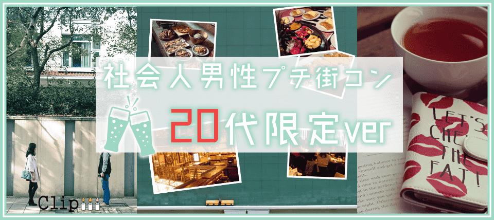 【福井県福井の恋活パーティー】株式会社Vステーション主催 2018年10月27日