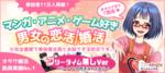 【東京都池袋の婚活パーティー・お見合いパーティー】I'm single主催 2018年9月24日