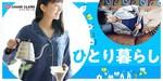 【大阪府梅田の婚活パーティー・お見合いパーティー】シャンクレール主催 2018年10月15日