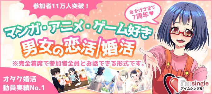大パーティー アイムシングル 大阪開催!