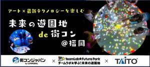 【福岡県博多の趣味コン】街コンジャパン主催 2018年9月29日