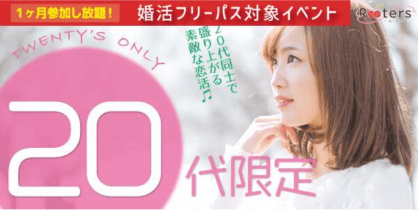★東京恋活祭★20代限定MAX100人恋活パーティー~表参道のお洒落ラウンジで秋の恋を楽しむパーティー♪