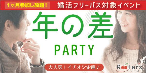 ★東京恋活祭★1人参加限定&20代限定年の差200人祭り~表参道のお洒落ラウンジで秋を楽しむ恋・友探しパーティー♪